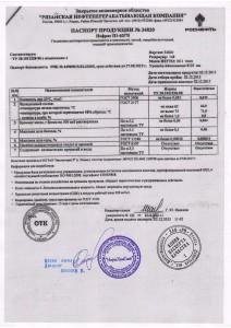 pasport-nefras-p1-63-75