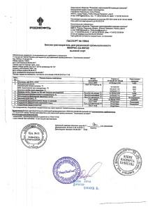 Паспорт нефрас 8.08.2017 г.-001